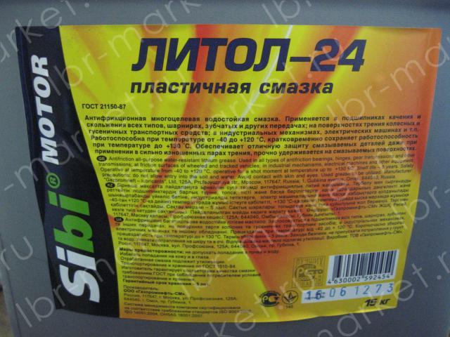 Литол-24