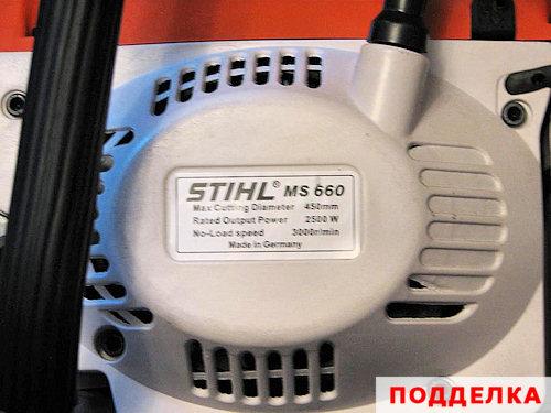 ✅ stihl ms 660 как отличить подделку - tractoramtz.ru