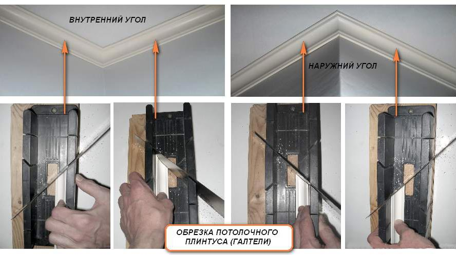 Как вырезать угол потолочного плинтуса с помощью стусла? как правильно резать плинтус на потолке и сделать наружный угол?