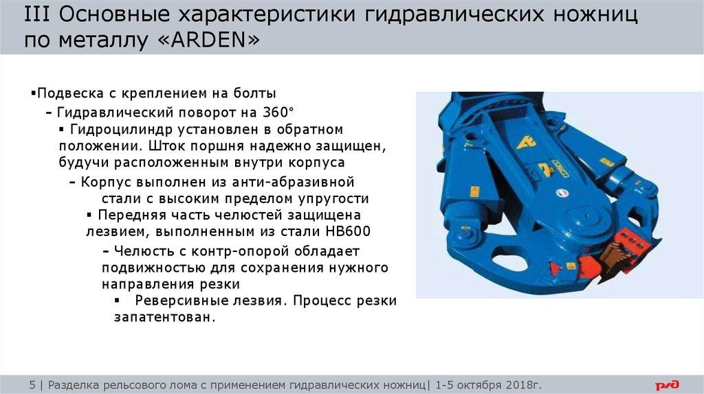 Пресс-ножницы: схема, принцип действия, цена
