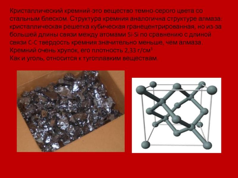 Карборунд: происхождение, структура, свойства, применение, кристаллическая решетка