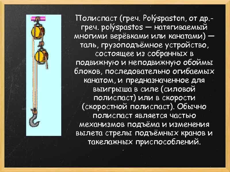 Полиспаст - схема полиспаста, назначение, устройство, виды