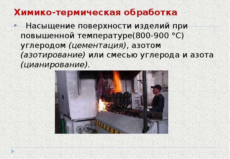 Характеристика процесса алитирования стали - домашний уют - журнал