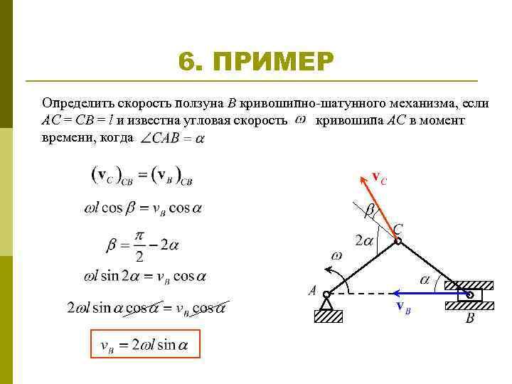 Радиус кривошипа: определение и расчет: определение, как вычислить