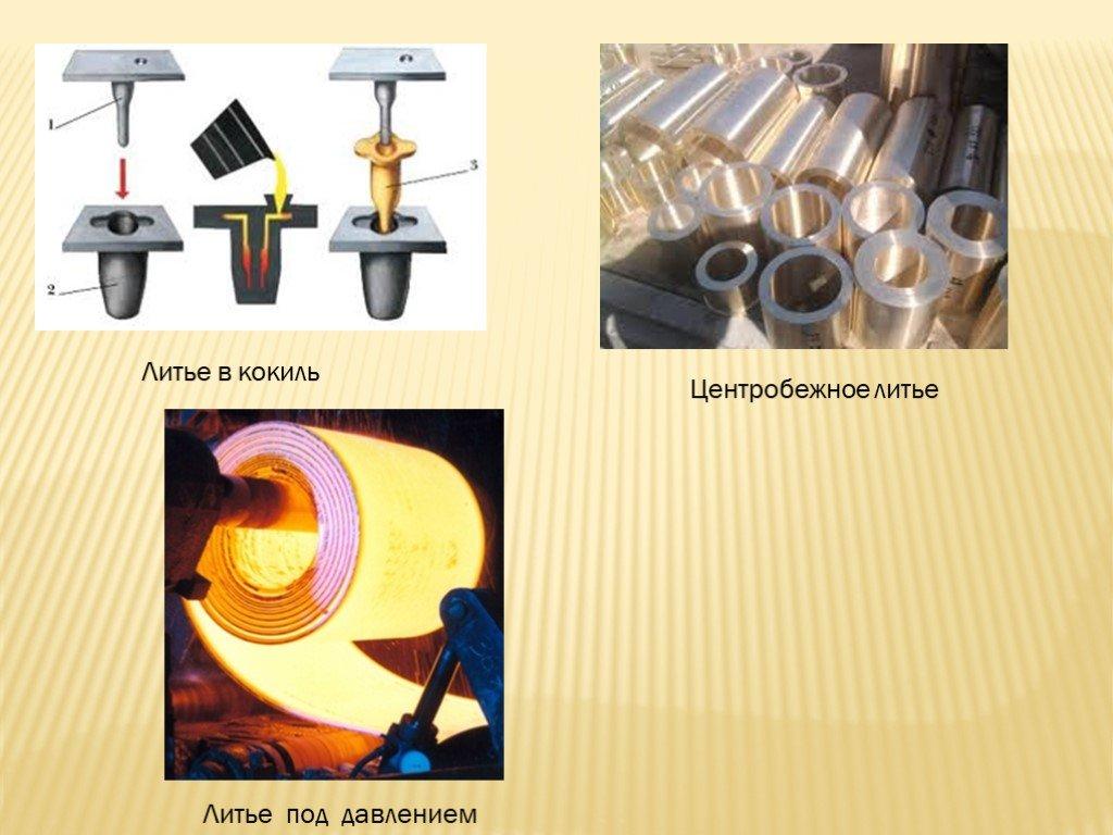 Методы литья в кокиль центробежное под давлением