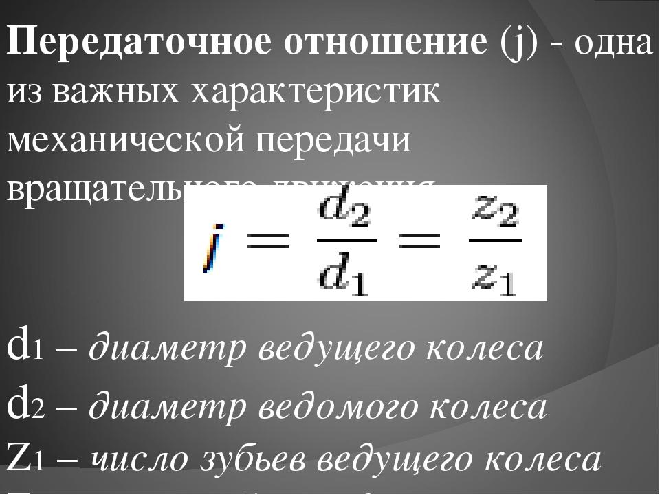 Передаточное число редуктора