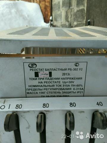 Балластный реостат рб-302,рб-306 — технические характеристики, схемы