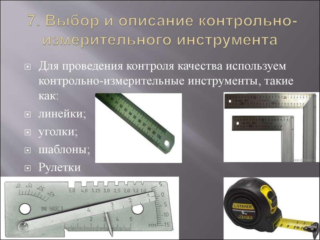 Инструменты каменщика: описание строительных и контрольно-измерительных приспособлений, их назначение