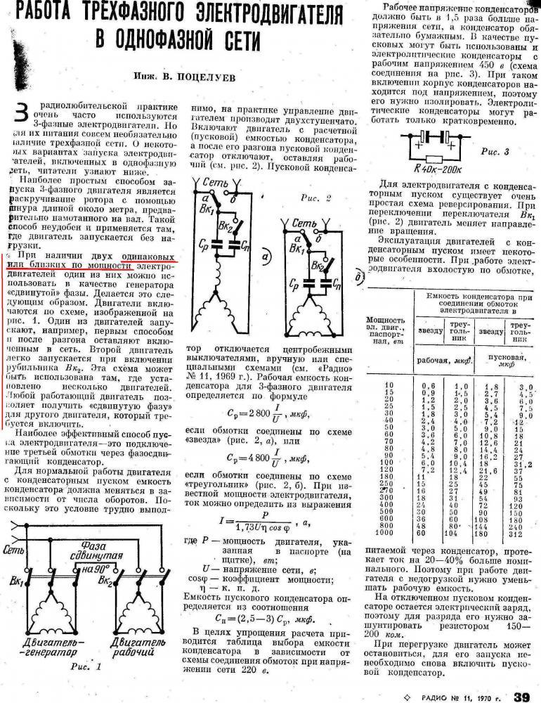 Как подобрать конденсатор для запуска электродвигателя? :: syl.ru