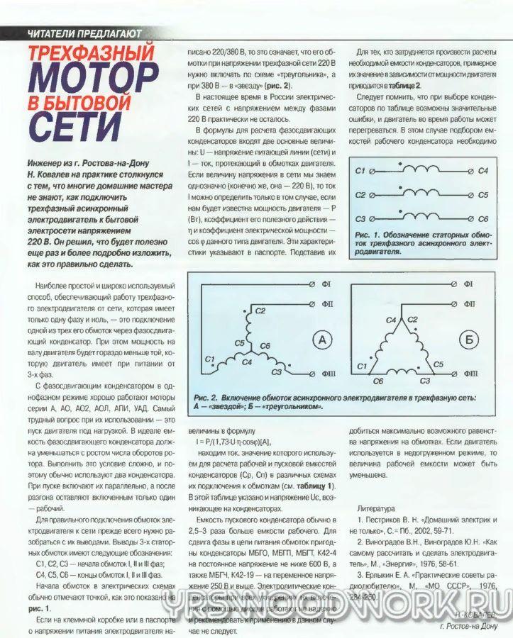Расчет конденсатора для однофазного двигателя - всё о электрике