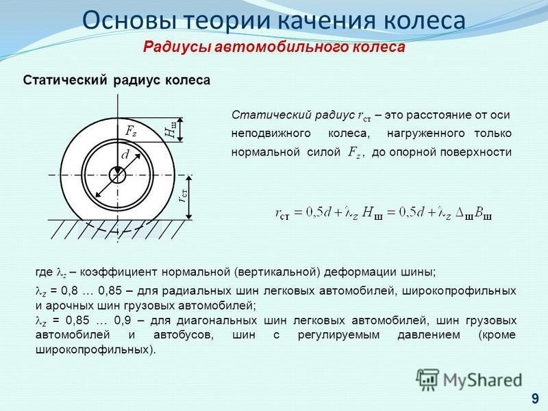Как определить радиус? - лучшие ответы на ваш вопрос