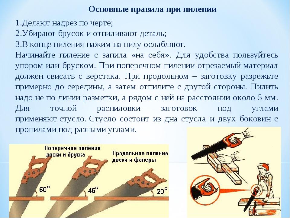 Устройство бензопилы: как пользоваться, правильно пилить, заводить, принцип работы