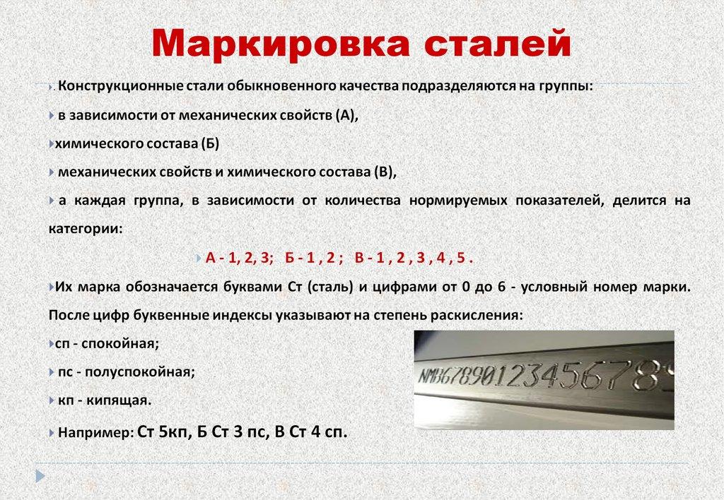Маркировка и классификация сталей