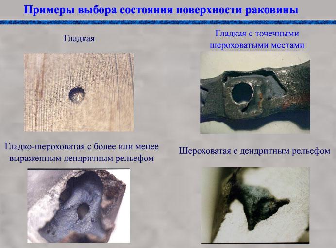 Устранение дефектов отливок диметом