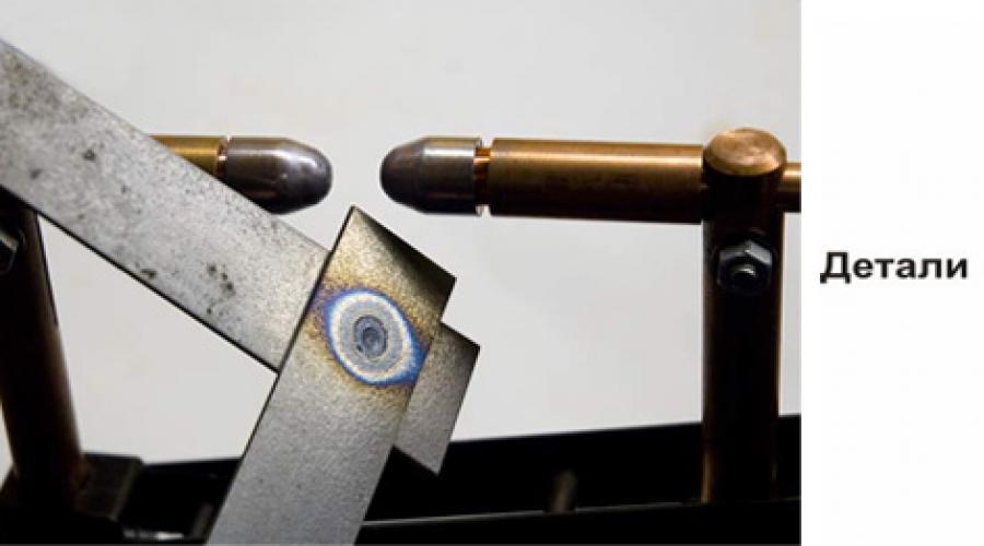 Электроды для контактной сварки