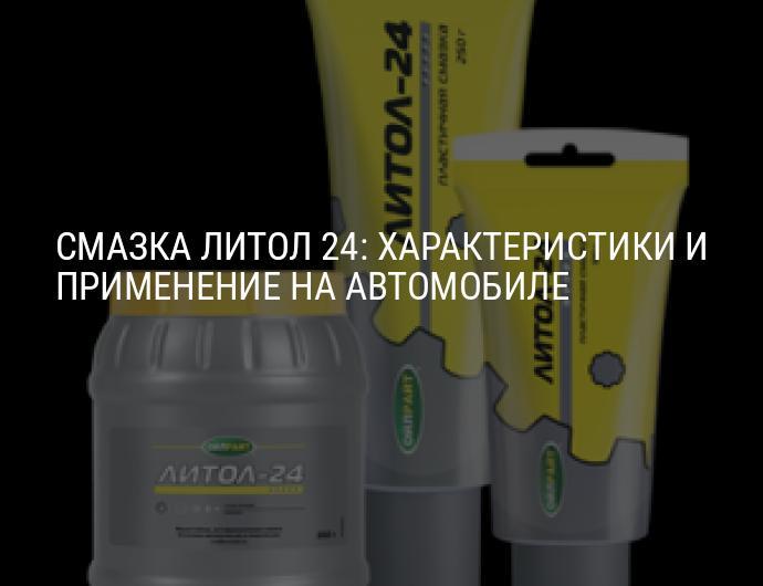 Смазка литол 24: характеристики и применение на автомобиле