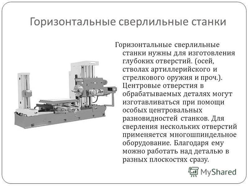Сверлильные станки: устройство, принцип работы, виды