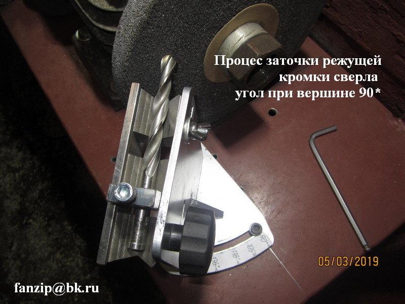 Как правильно провести заточку сверла по металлу
