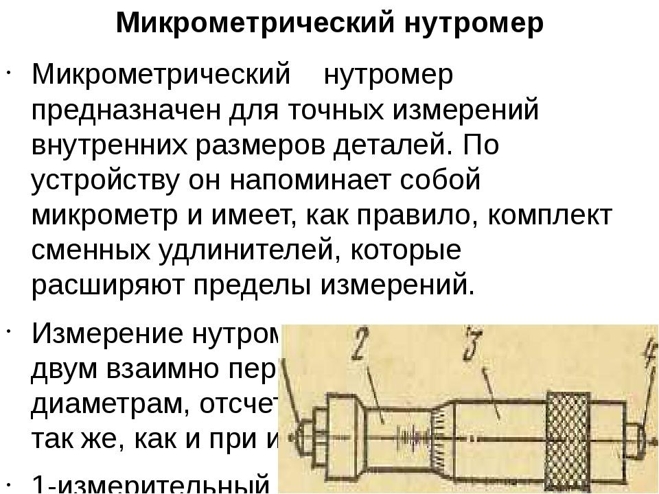 Настройка нутромера с индикатором