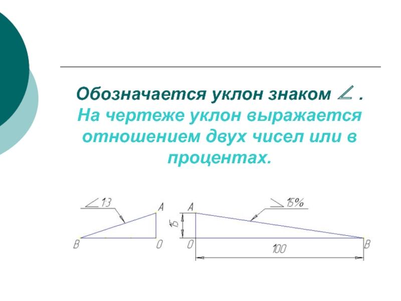 Правила нанесения размеров на чертежах