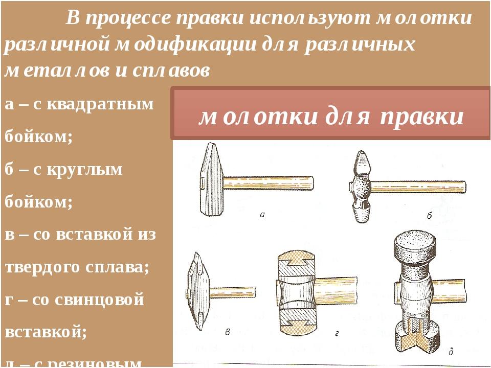Молоток ручной слесарный: выбор, виды, назначение