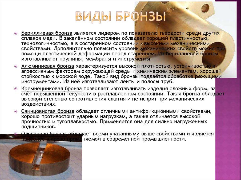Бронза: цвет, состав, свойства, разновидности и марки