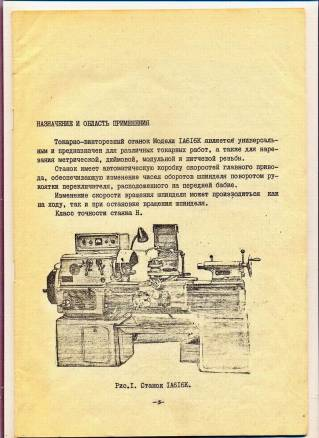 Описание токарного станка ит-1м