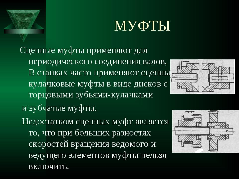 Компенсирующая муфта: типы, назначение, методы применения, свойства