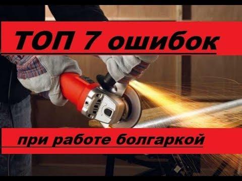 Правила работы с болгаркой для резки разных видов материалов