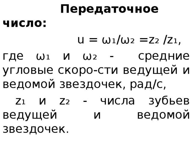 Передаточное число расчет, формула, определение